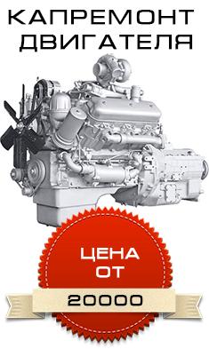 капремонт двигателей ямз тмз маз капитальный ремонт двигателя